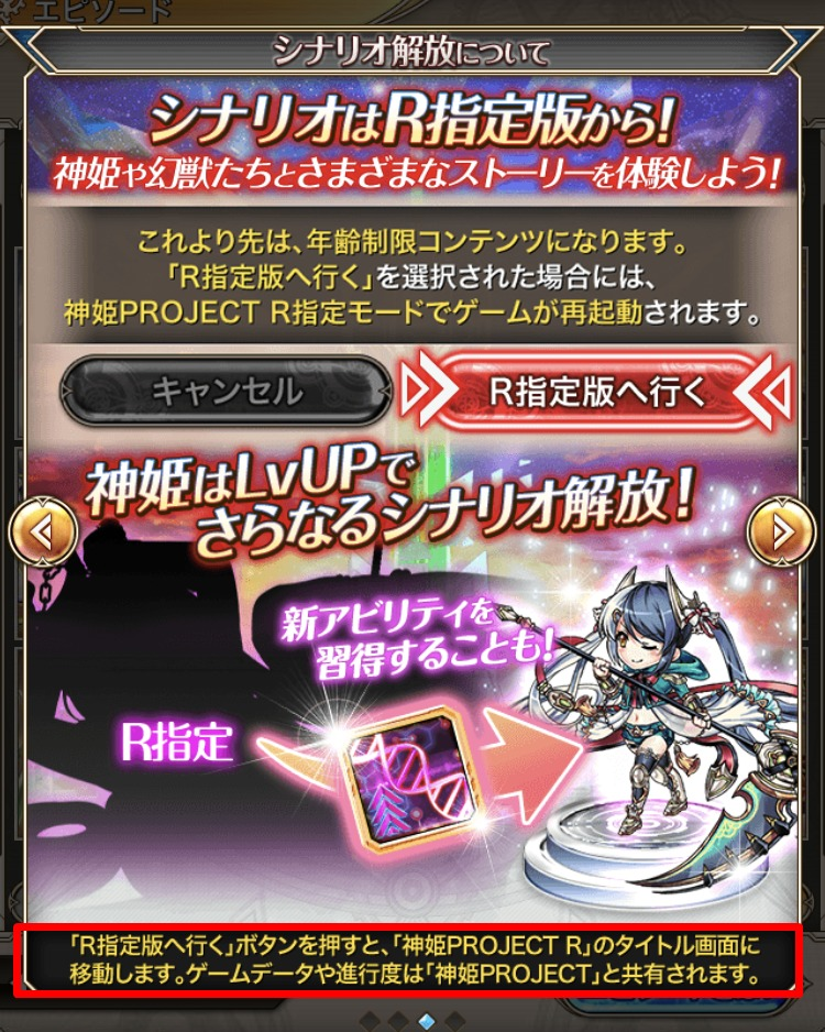 神姫プロジェクトレビュー (47)