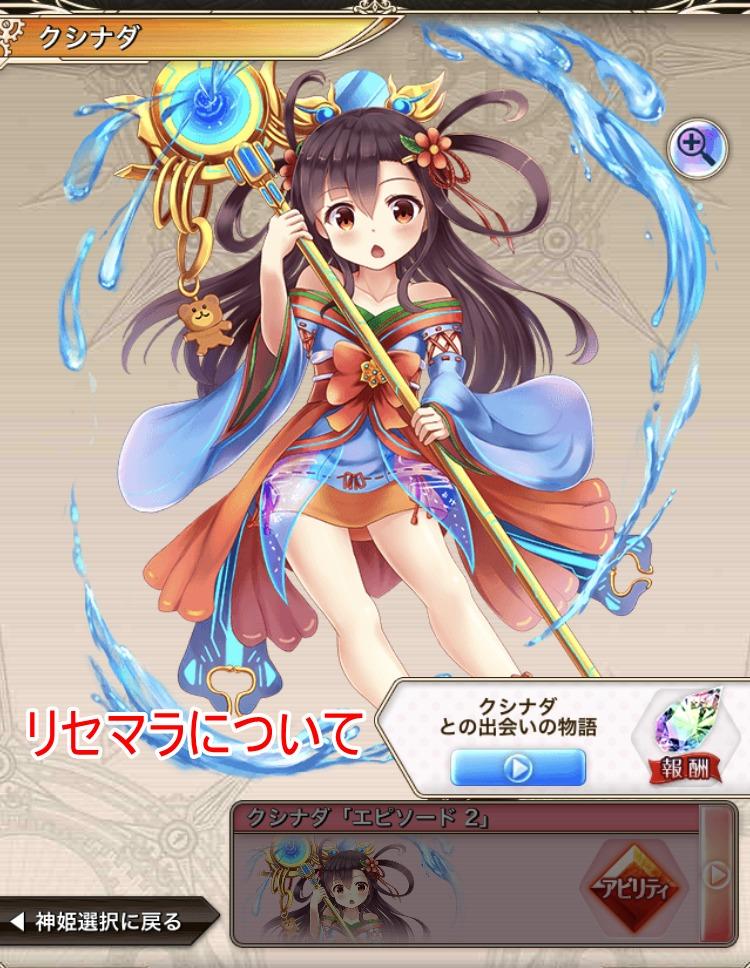 神姫プロジェクトレビュー (97)
