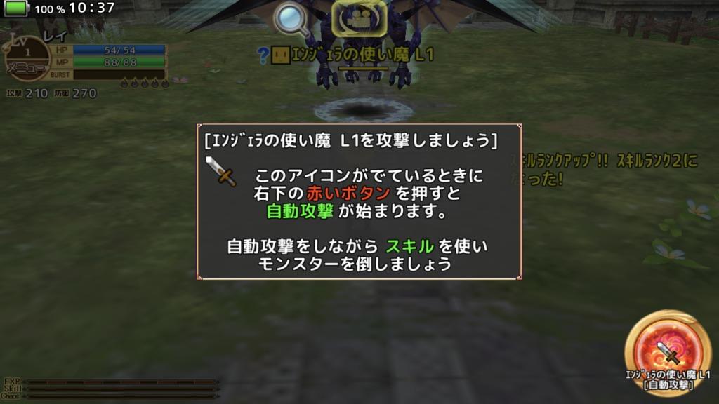 エレメンタルナイツレビュー (26)