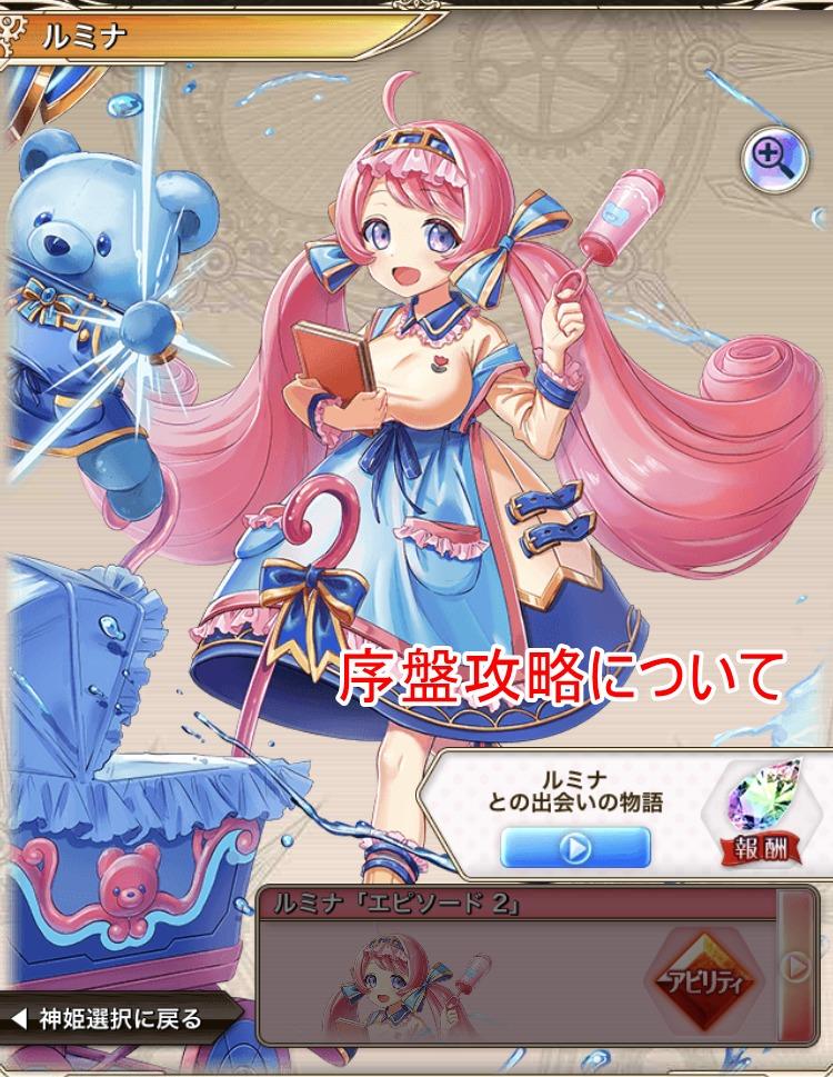 神姫プロジェクトレビュー (101)