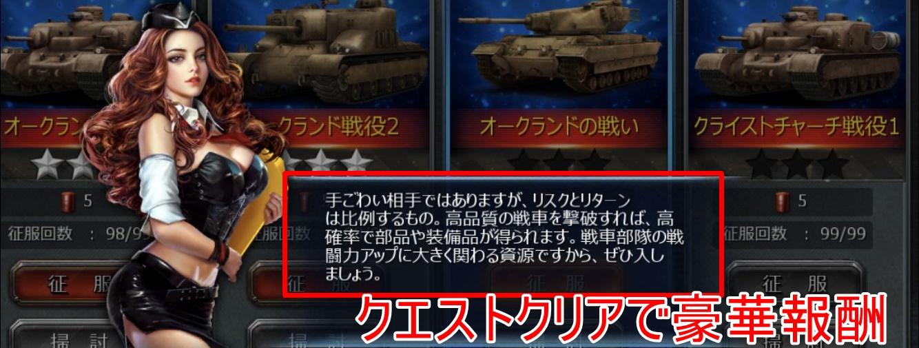 戦車帝国レビュー (48)
