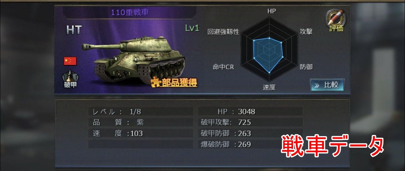 戦車帝国レビュー (71)