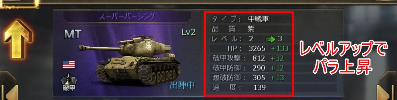 戦車帝国レビュー (50)