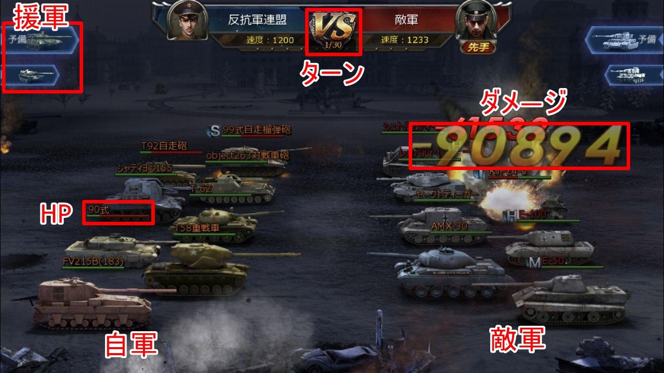 戦車帝国レビュー (32)