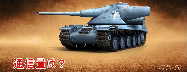 戦車帝国レビュー (104)