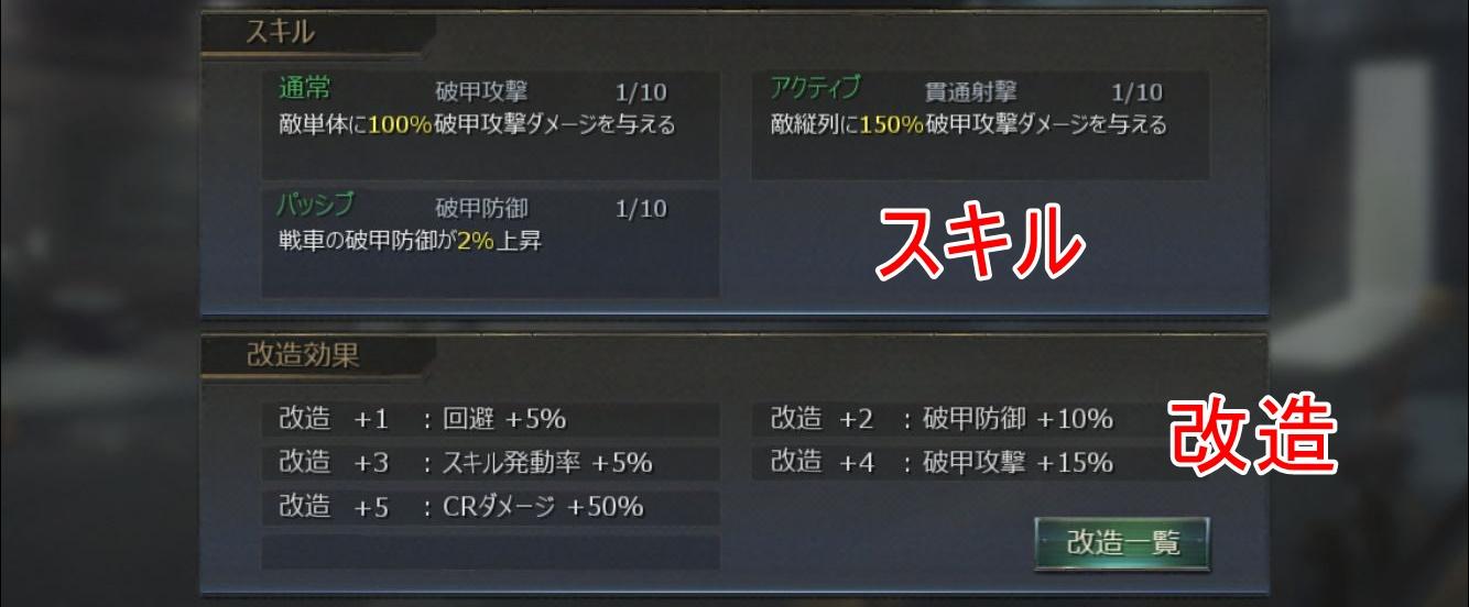 戦車帝国レビュー (72)