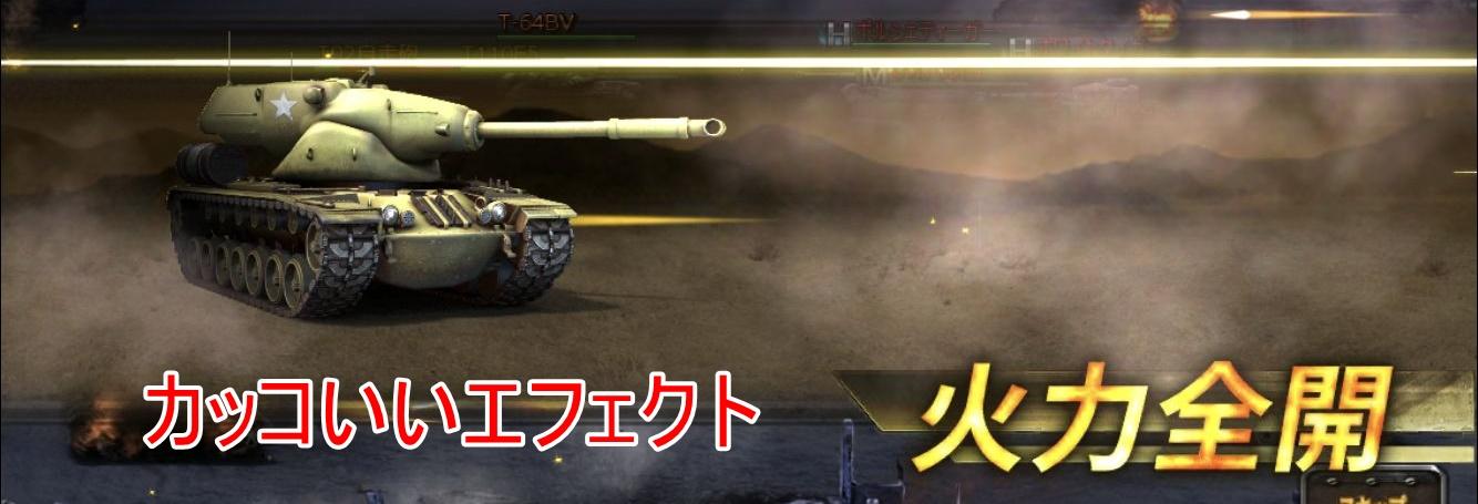 戦車帝国レビュー (37)