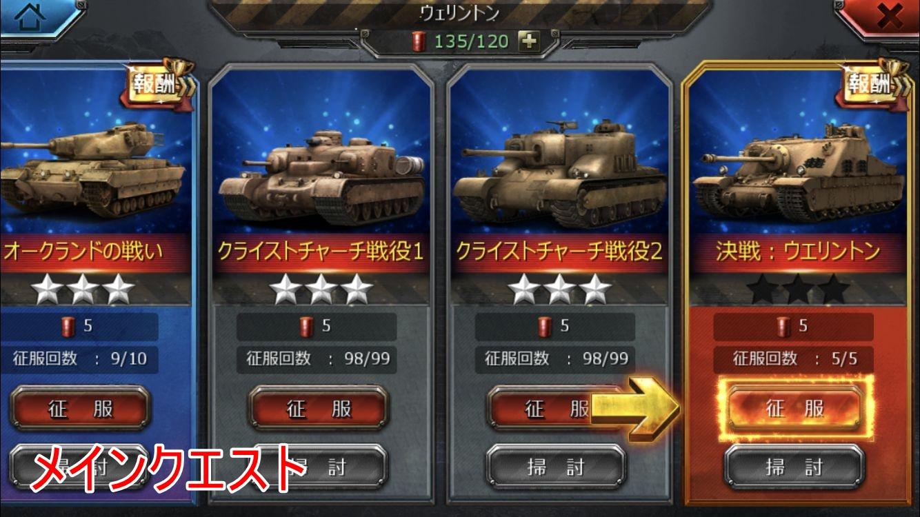 戦車帝国レビュー (56)