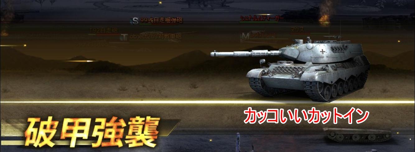 戦車帝国レビュー (33)