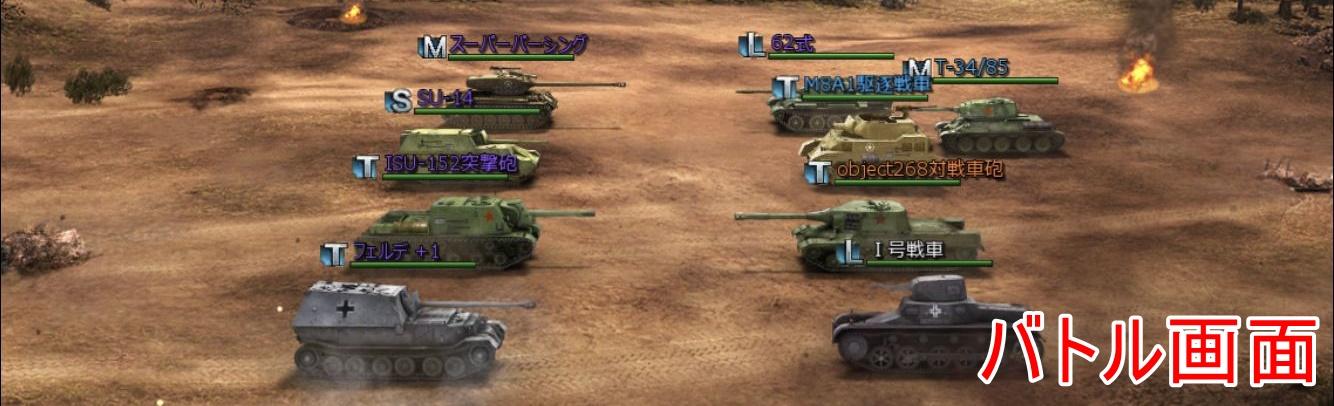 戦車帝国レビュー (128)
