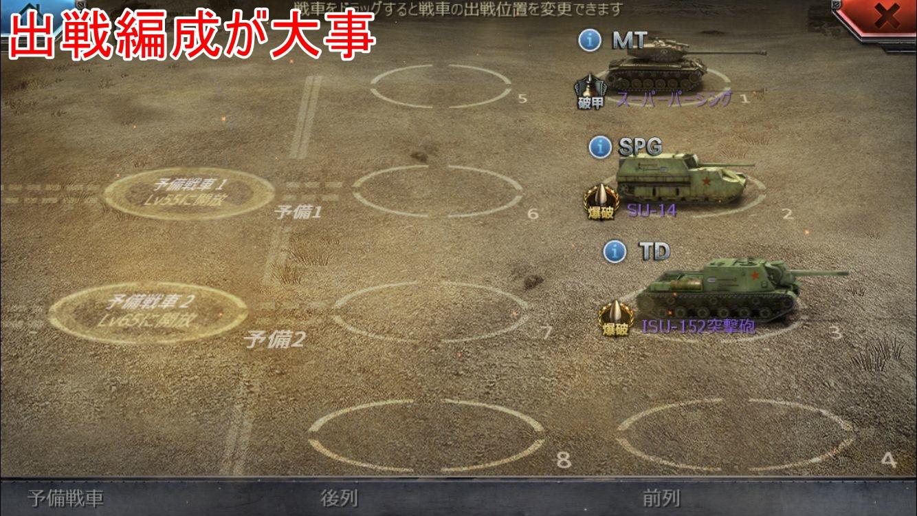 戦車帝国レビュー (76)