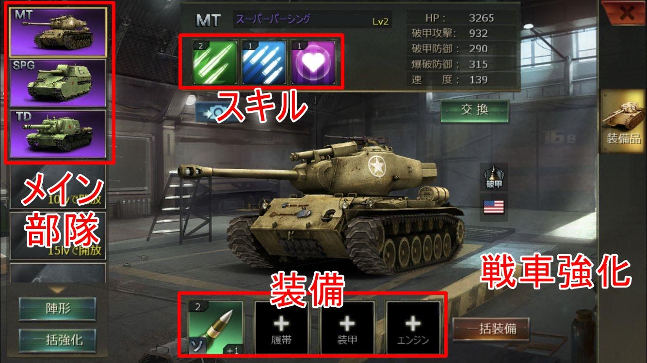 戦車帝国レビュー (75)