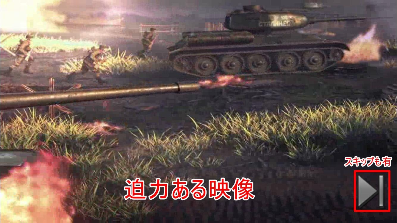戦車帝国レビュー (9)