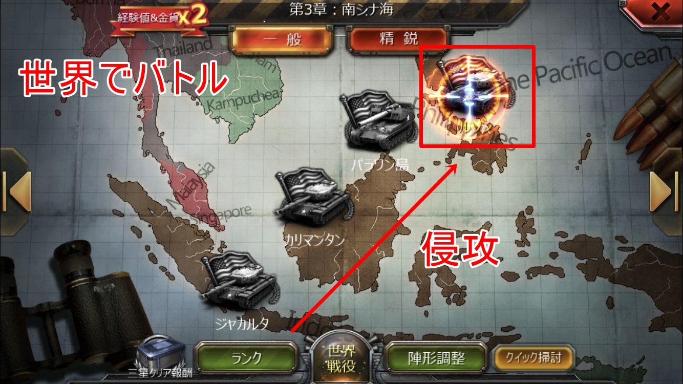 戦車帝国レビュー (140)