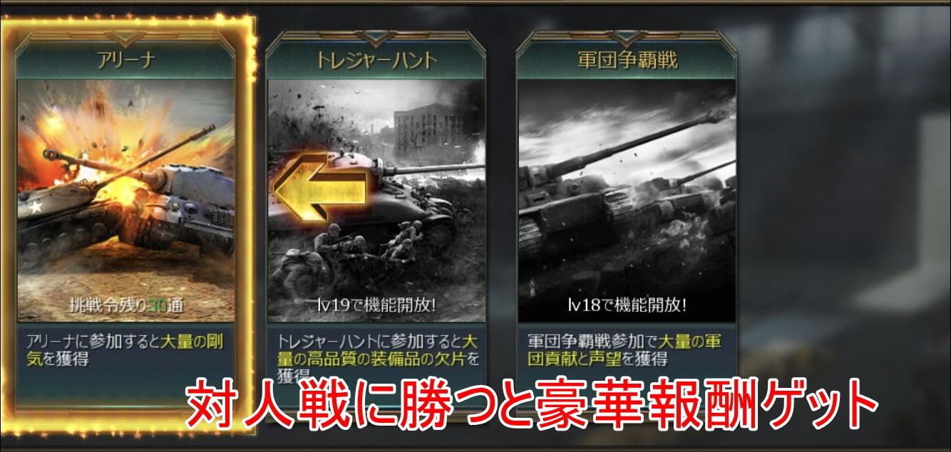 戦車帝国レビュー (126)