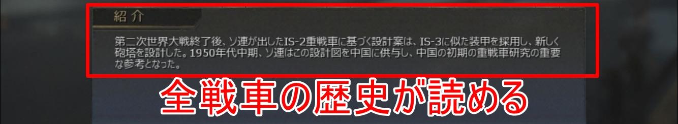 戦車帝国レビュー (73)