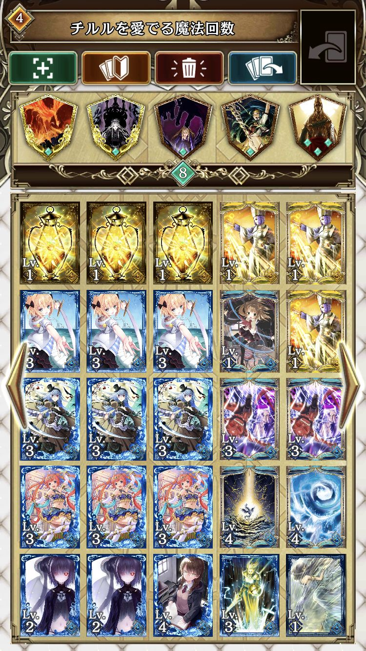 アルネオ魔法回数デッキ (20)