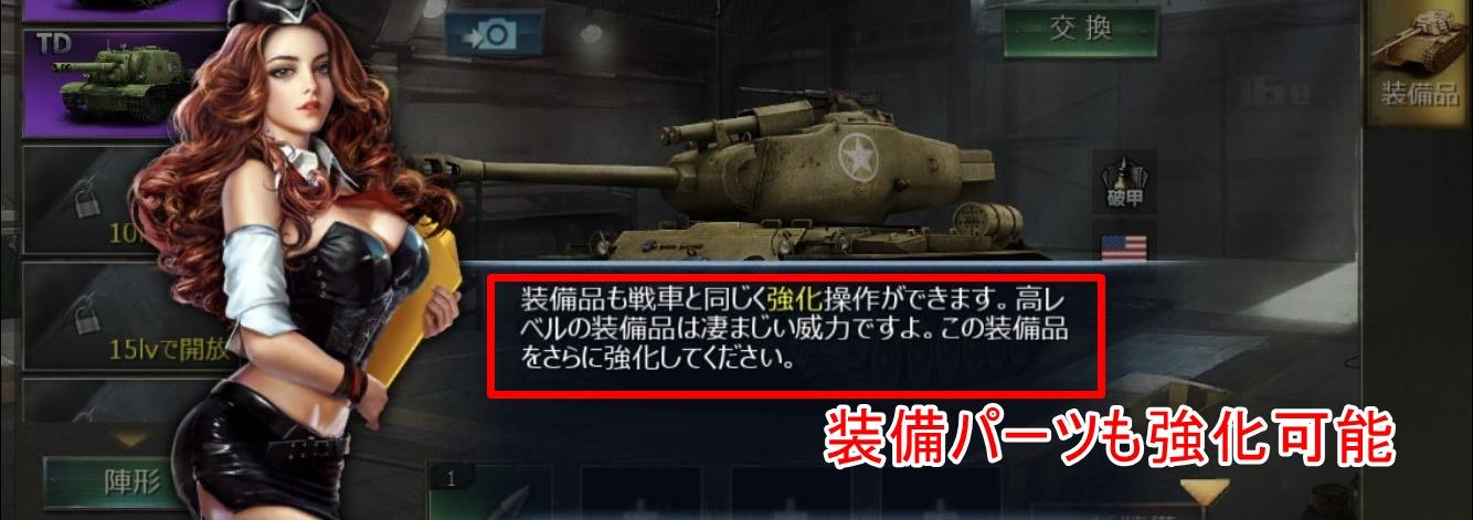 戦車帝国レビュー (51)
