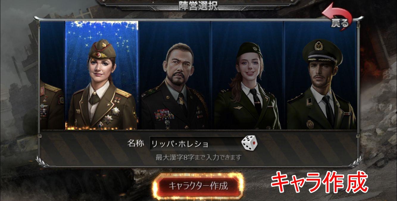 戦車帝国レビュー (42)