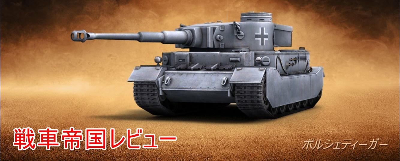 戦車帝国レビュー (98)