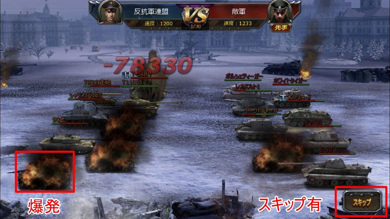 戦車帝国レビュー (39)