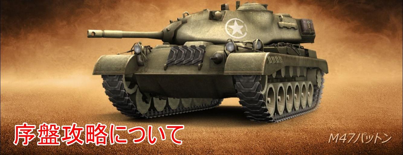 戦車帝国レビュー (102)