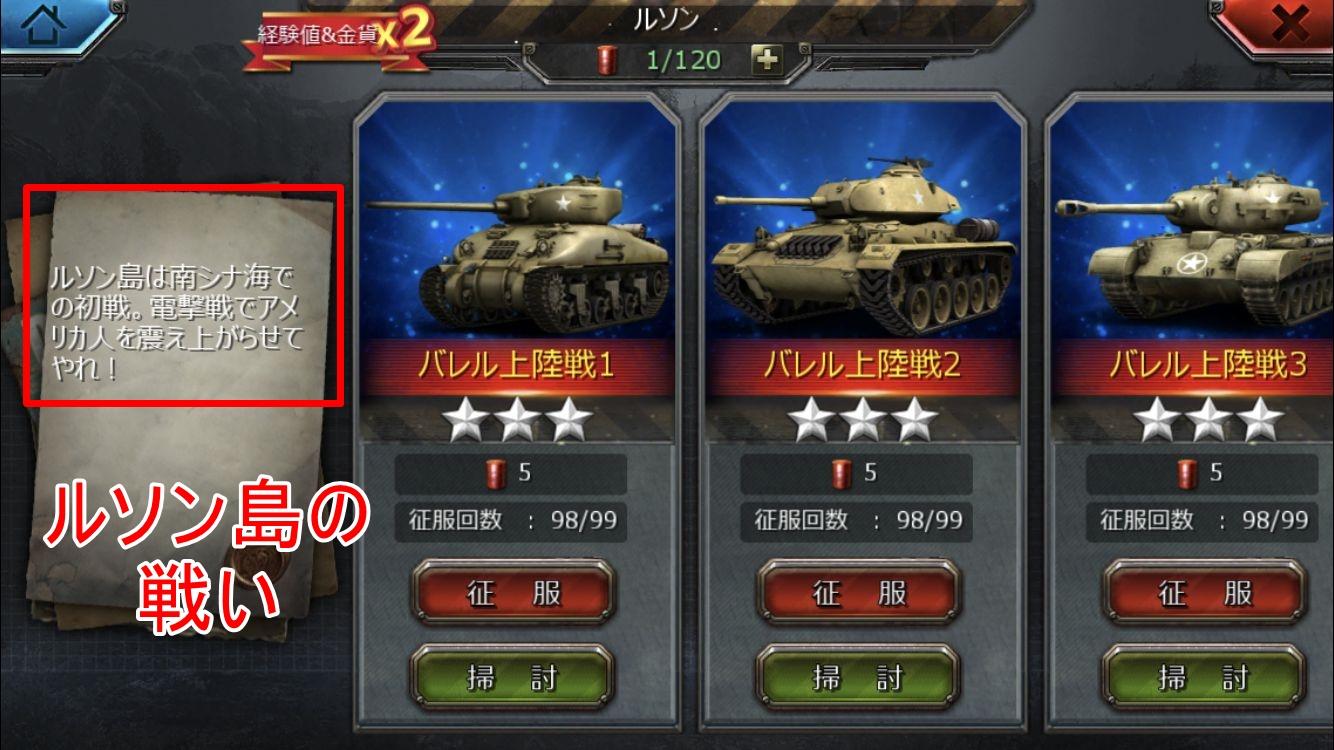 戦車帝国レビュー (139)
