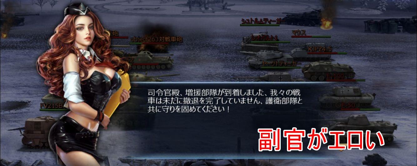 戦車帝国レビュー (34)