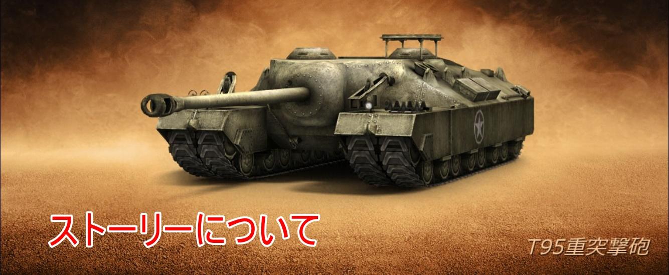 戦車帝国レビュー (100)