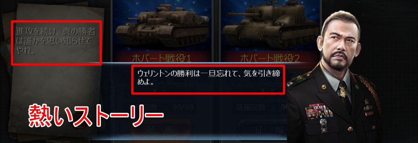 戦車帝国レビュー (61)