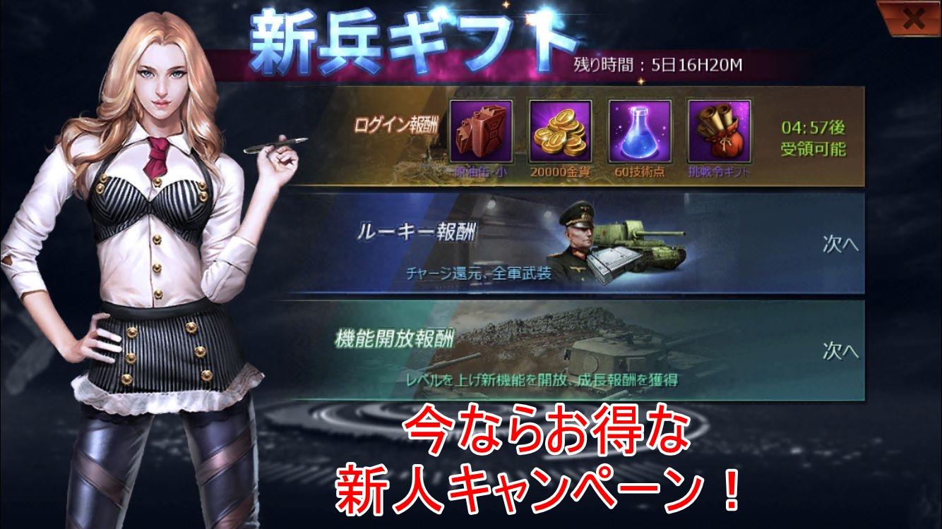 戦車帝国レビュー (2)