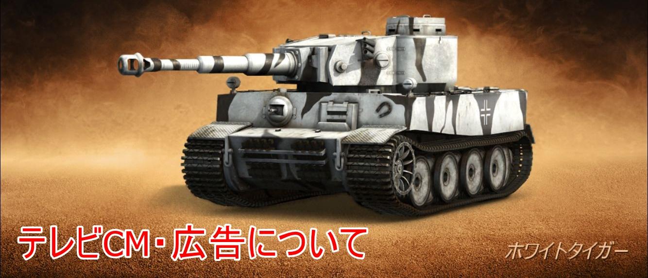 戦車帝国レビュー (99)
