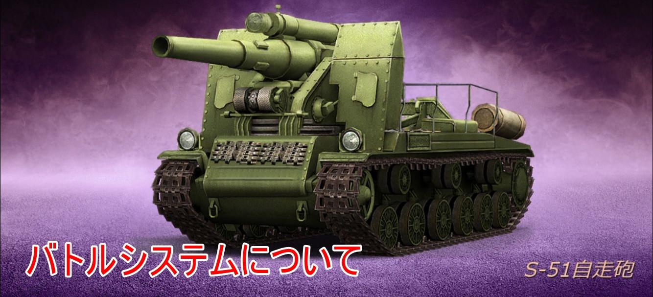 戦車帝国レビュー (107)