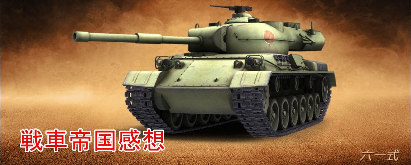 戦車帝国レビュー (106)