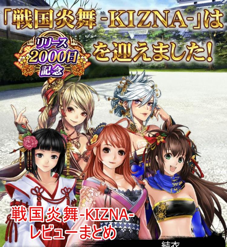 戦国炎舞 -KIZNA-レビュー (28)