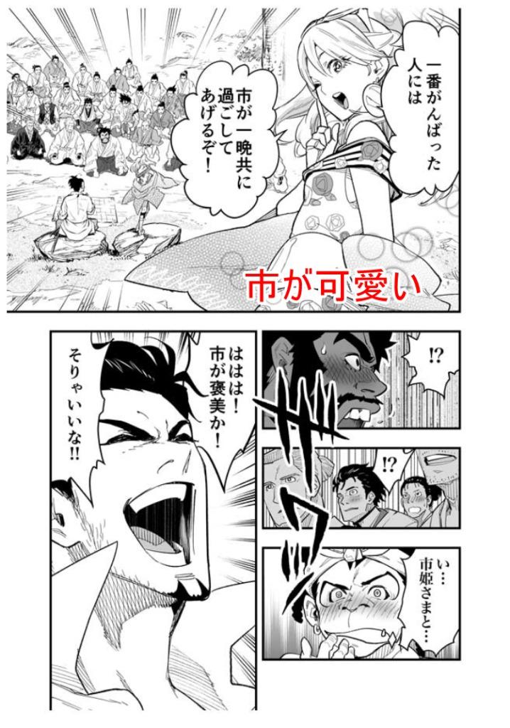 戦国炎舞 -KIZNA-レビュー (99)