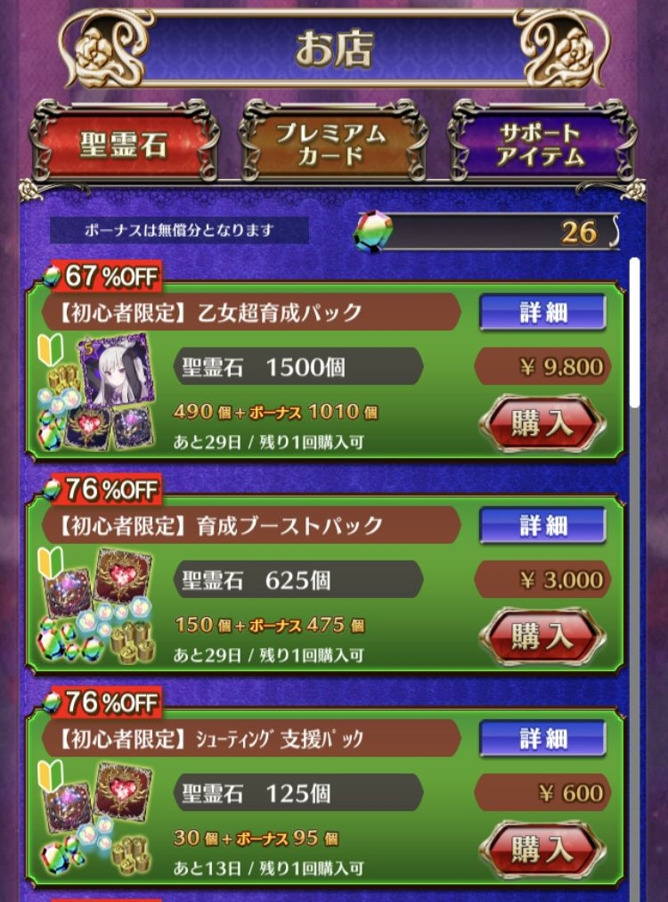 ゴシックは魔法乙女レビュー (77)